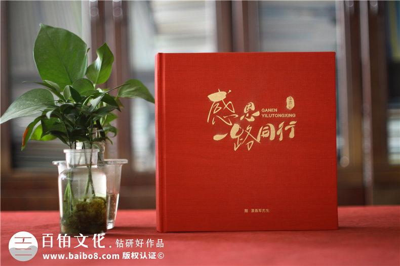董事长任期内业绩纪念画册-赠送给总裁老板CEO离职离任做的纪念册
