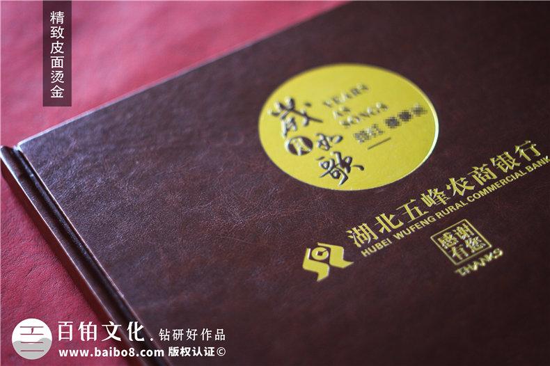 农商银行总经理入职一周年员工送纪念册-领导怀念相册