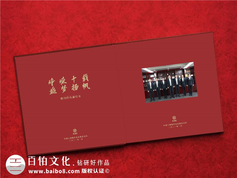 领导调离纪念册设计-为部门领导制作工作纪念册的流程第2张-宣传画册,纪念册设计制作-价格费用,文案模板,印刷装订,尺寸大小