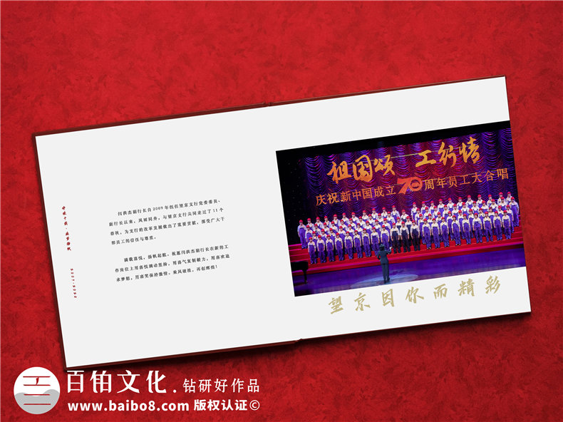 工商银行升职个人纪念册-送领导晋升电子相册怎么做