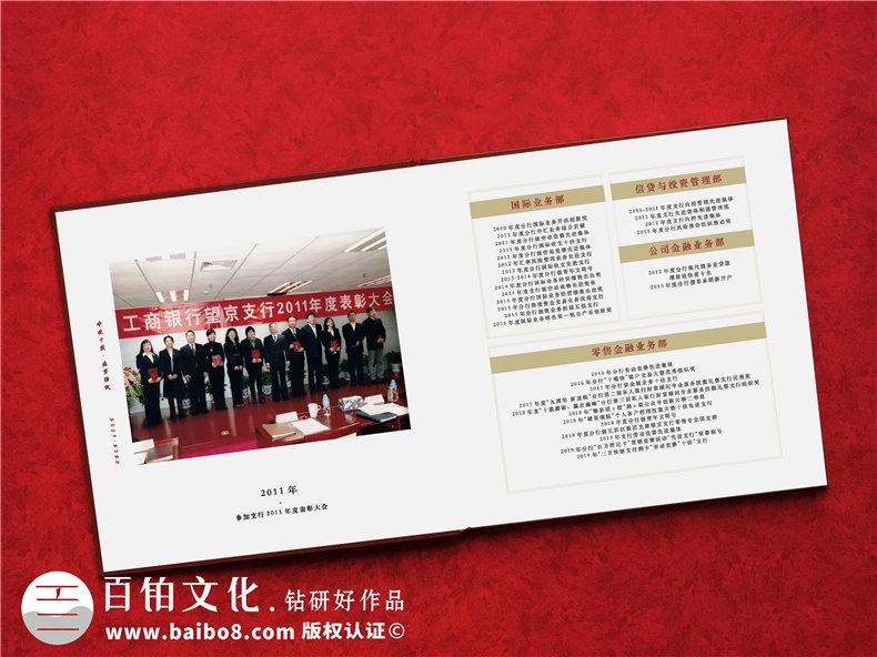 领导调离纪念册设计-为部门领导制作工作纪念册的流程第5张-宣传画册,纪念册设计制作-价格费用,文案模板,印刷装订,尺寸大小