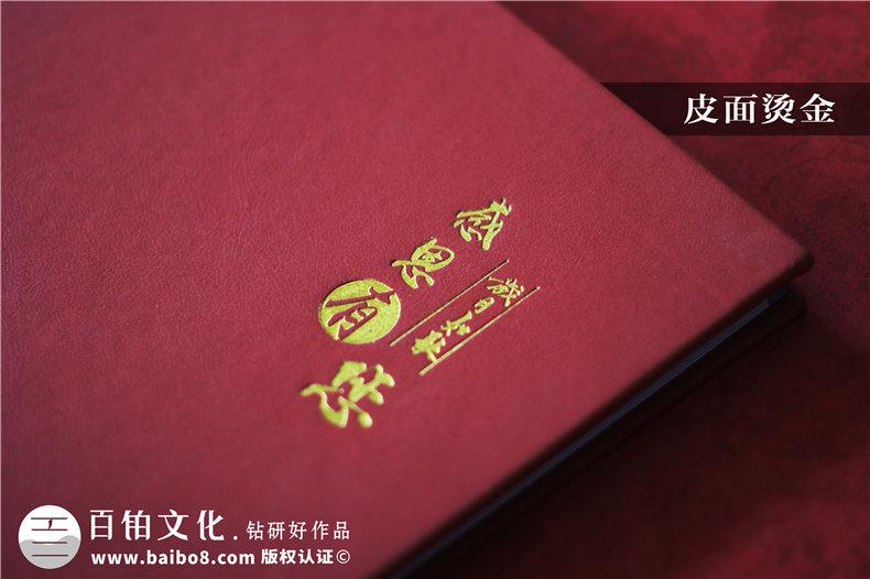 电力公司领导升职个人事件画册-电力领导调离编撰成绩纪念相册