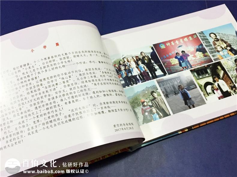 十八岁成人礼相册-生日纪念册制作-家庭相册