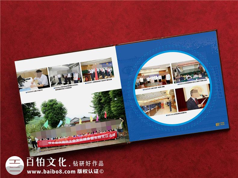 部门同事纪念册制作-为企业团队的工作活动制作纪念册的方法第4张-宣传画册,纪念册设计制作-价格费用,文案模板,印刷装订,尺寸大小
