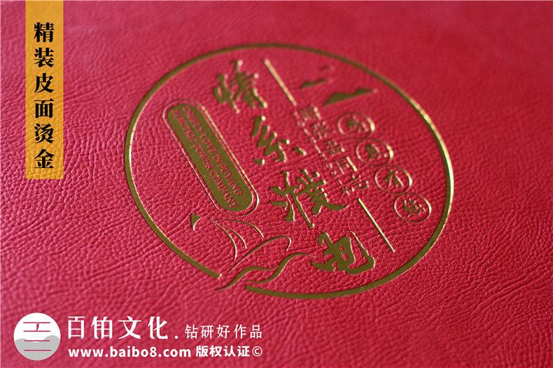 国网领导工作纪念册-国家电网职工荣休领导同志工作掠影集锦相册