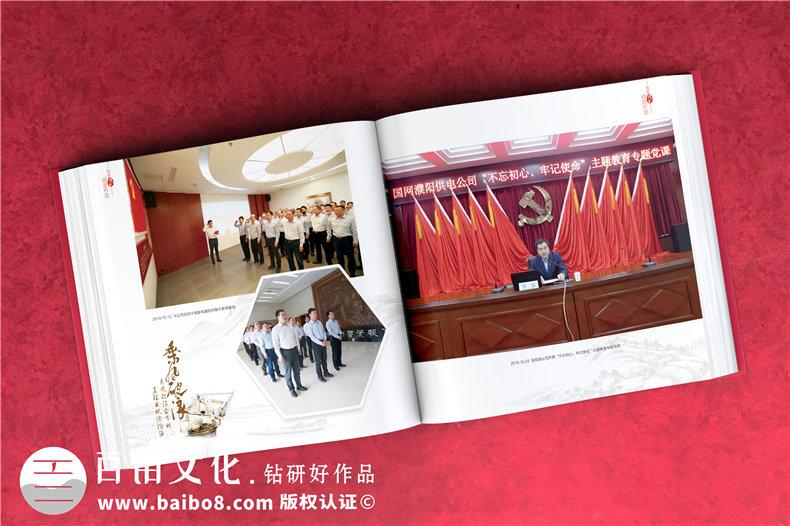 国网领导离任画册-国家电网领导照片书履新纪念册