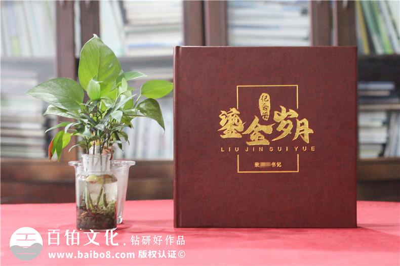 纪委书记退休画册-纪检干部离退休纪念册