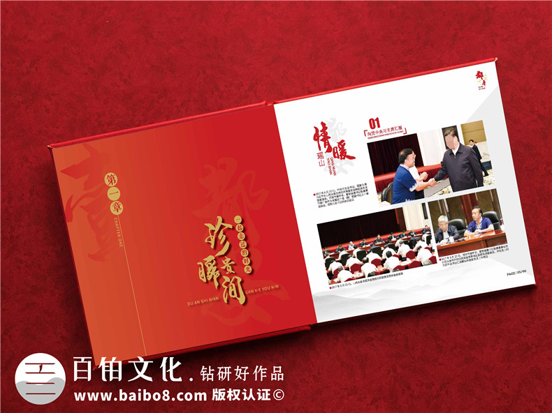 县委书记离职时电子相册-县委书记调离纪念册卷首语