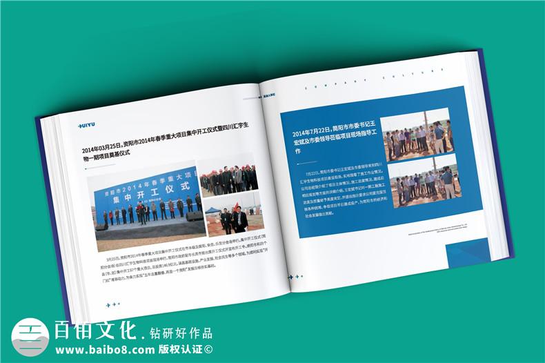 领导在职期间公司大事记纪实纪念册-企业老总个人画册