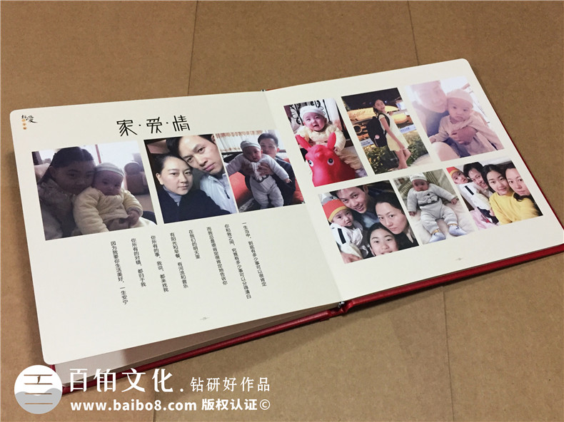 结婚周年纪念册定制-相爱二十年相册
