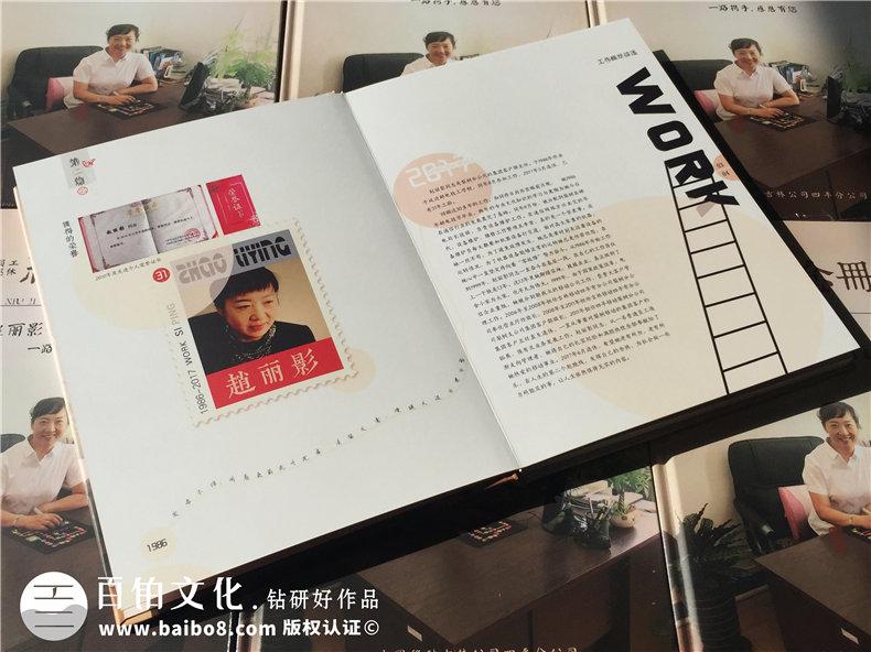 退休纪念册定制-纪念册设计制作公司-离职纪念册