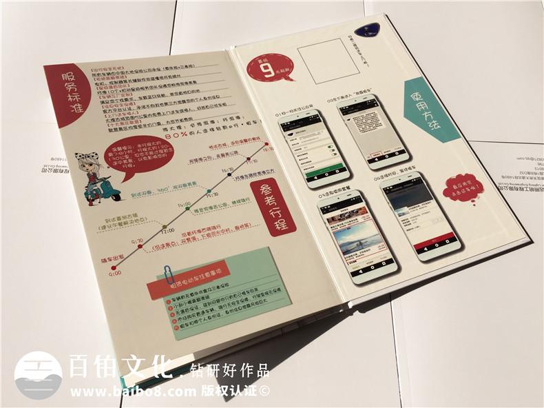 旅游纪念册设计_旅行相册制作_纪念册定制