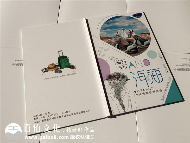 旅游纪念册设计-旅行相册制作-纪念册定制