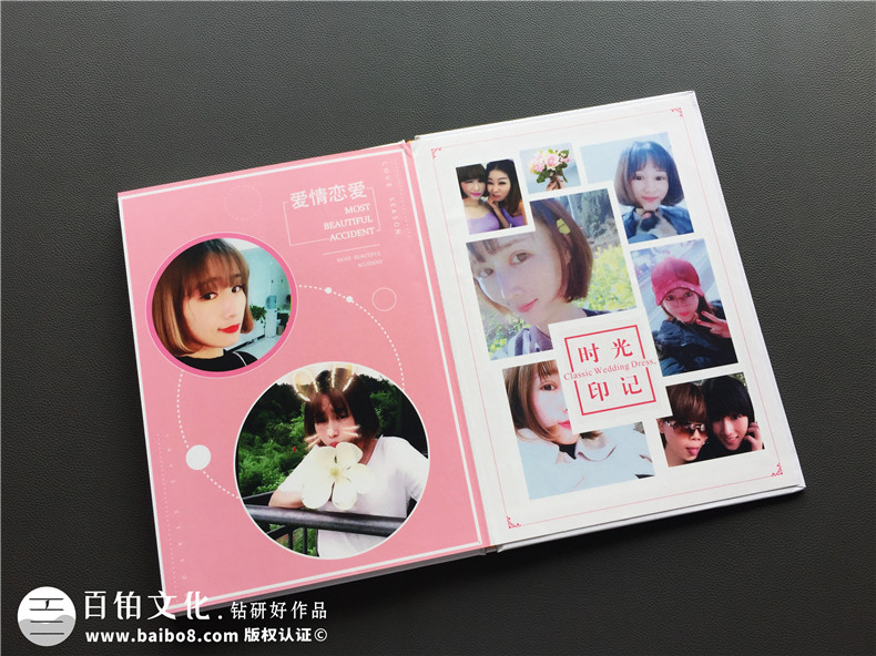 情侣纪念册定制-恋爱表白相册-送给男女朋友的礼物
