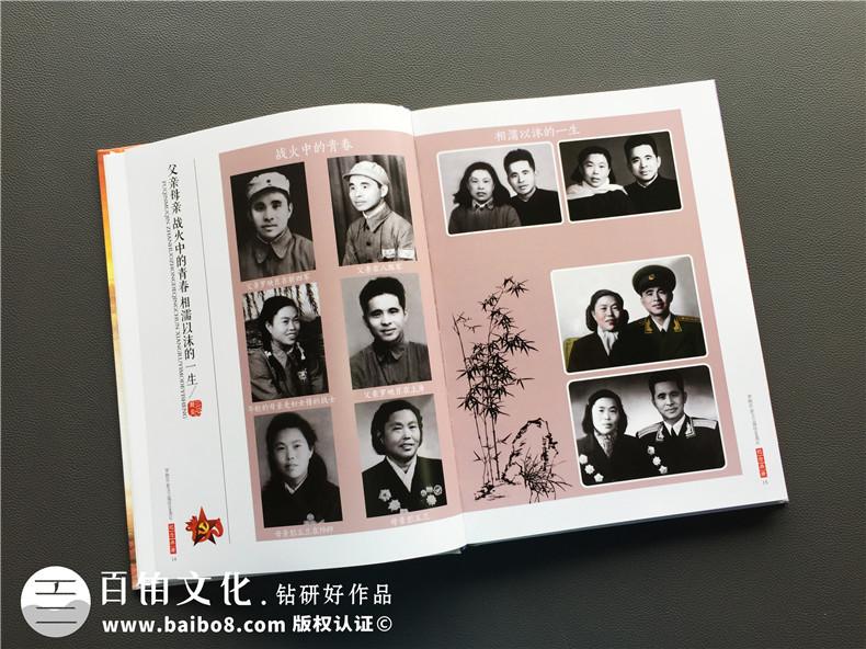 【父母诞辰100周年纪念画册】 子女送给父母的相册