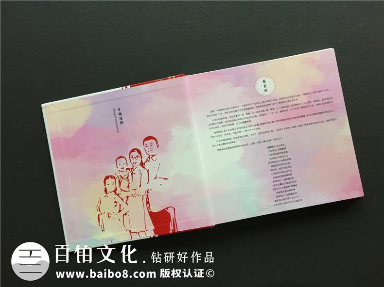 一次家庭纪念册设计经历-设计家庭聚会纪念册的方法第2张-宣传画册,纪念册设计制作-价格费用,文案模板,印刷装订,尺寸大小
