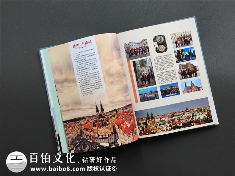 【旅游相册怎么制作专业讲解】 旅行游记纪念册设计定制