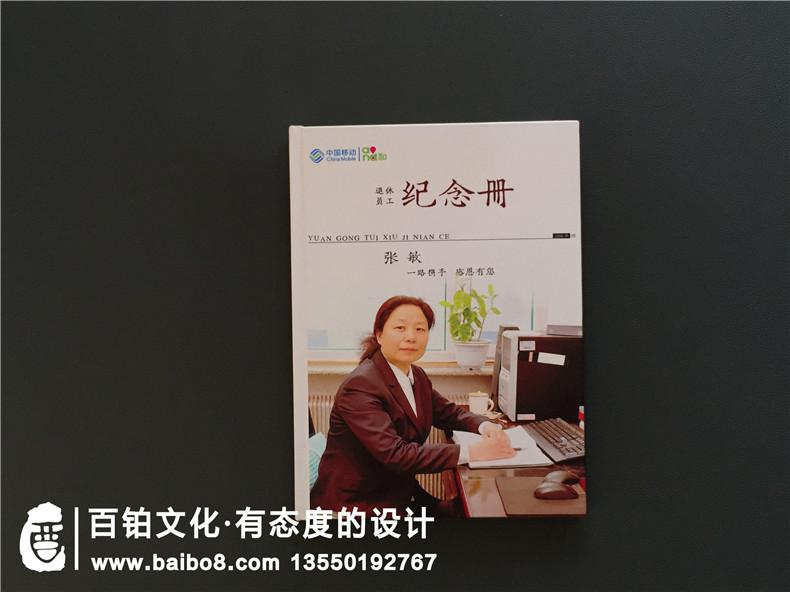 制作领导退休纪念册-感恩领导的知遇之恩第1张-宣传画册,纪念册设计制作-价格费用,文案模板,印刷装订,尺寸大小