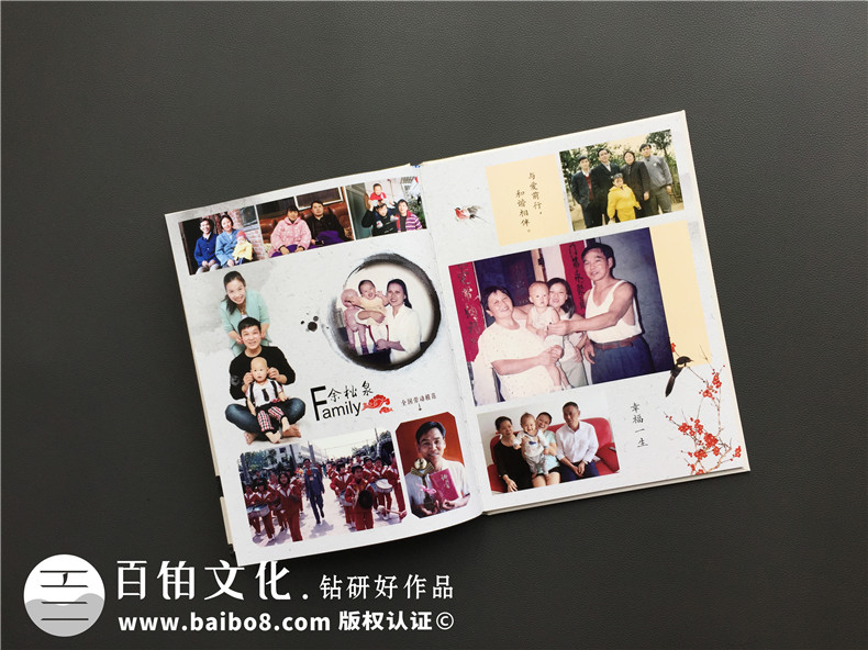 【家族聚会纪念册】暨爷爷奶奶诞辰110周年纪念画册设计制作