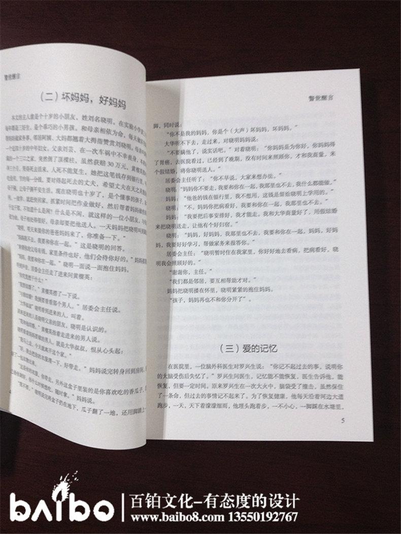警世醒言杂文集自费出版-个人作品集出书-办书号