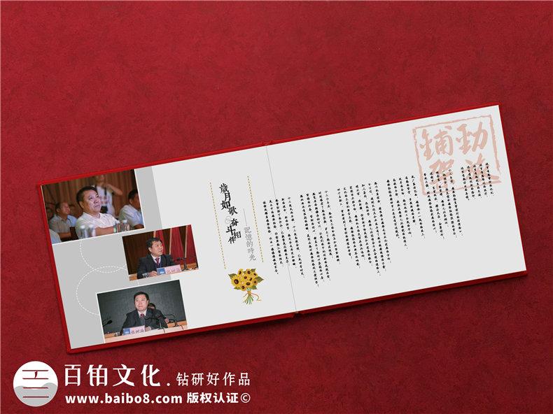 企业领导升职调离纪念相册如何制作-做一本感谢欢送领导的退休画册