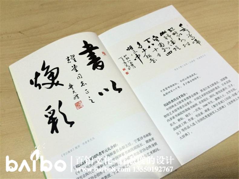 个人诗文图像集出版-自费出书-书号代办