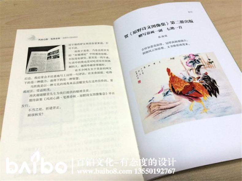 个人诗文图像集出版|自费出书|书号代办