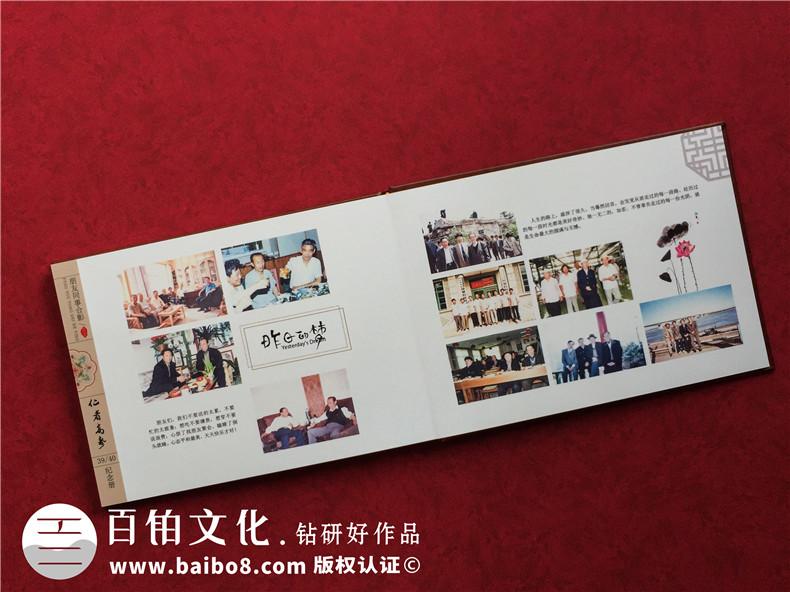 制作老人90岁大寿纪念册排版-亲友为近百岁寿星编辑寿辰相册影集!
