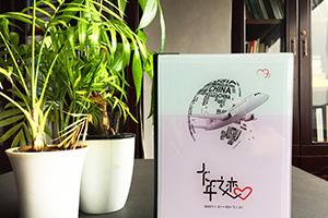 制作一本旅行纪念册,在世界的美丽中追逐自我!