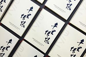 制作一本企业周年纪念册,见证企业的成长繁荣!