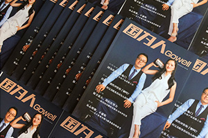 企业刊物制作的几个要点 选择专业的刊物设计公司有保障