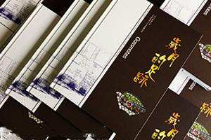 老同学再聚首 纪念册制作由专业的纪念册设计公司的制作方法!