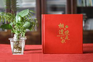 个人退休纪念册:制作一本退休纪念册,为晚年创造更多的感动!