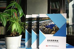 农业机械设备企业画册制作 农业行业画册设计需要注意什么?