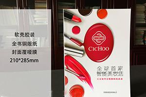 化妆品公司该怎样制作宣传画册,化妆品宣传册制作有哪些要点?