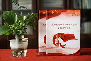 专业制作企业周年纪念册,使用企业纪念册记录企业背后的故事!