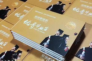 大学毕业带走美好回忆 我们制作同学们的大学毕业纪念册!