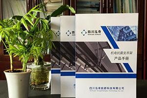 企业产品画册设计的几个要点 企业画册设计公司的设计流程讨论!
