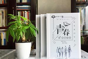 初中、高中同学毕业纪念册:制作中学同学纪念册记载校园情谊!