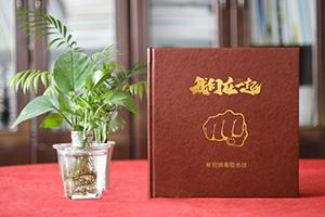设计疫情纪念册:记载抗击疫情的重要事件 记载抗疫工作者的奉献!