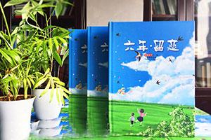 小学毕业纪念册:六年小学时光已逝 专业的小学毕业纪念册怎么制作?