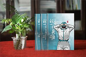 制作防控新冠肺炎纪念册 加强全球抗击疫情的凝聚力!