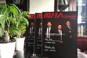 集团公司纪念专刊策划方案,期刊制作商专业解答