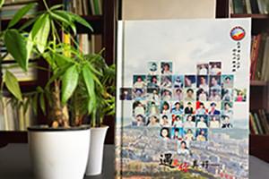 【高中毕业纪念册设计】我们的青春高中纪念册制作序言后记欣赏