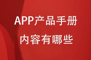 APP产品手册内容包括哪些