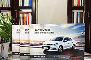 汽车宣传册设计制作攻略 汽车企业宣传册设计图片欣赏