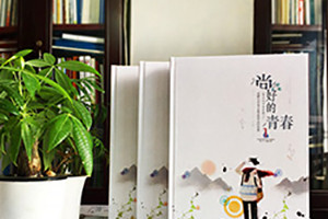 制作一本毕业纪念册保存美好记忆 纪念册的意义重大
