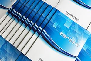企业产品手册制作的意义 产品手册的重要性
