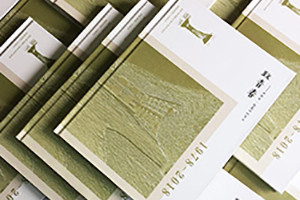 怎么样才能做好一本纪念册 百铂纪念册制作公司的设计工单介绍