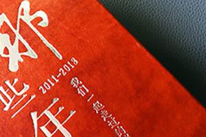 退休纪念册制作寄语 关于工作纪念册制作的感想
